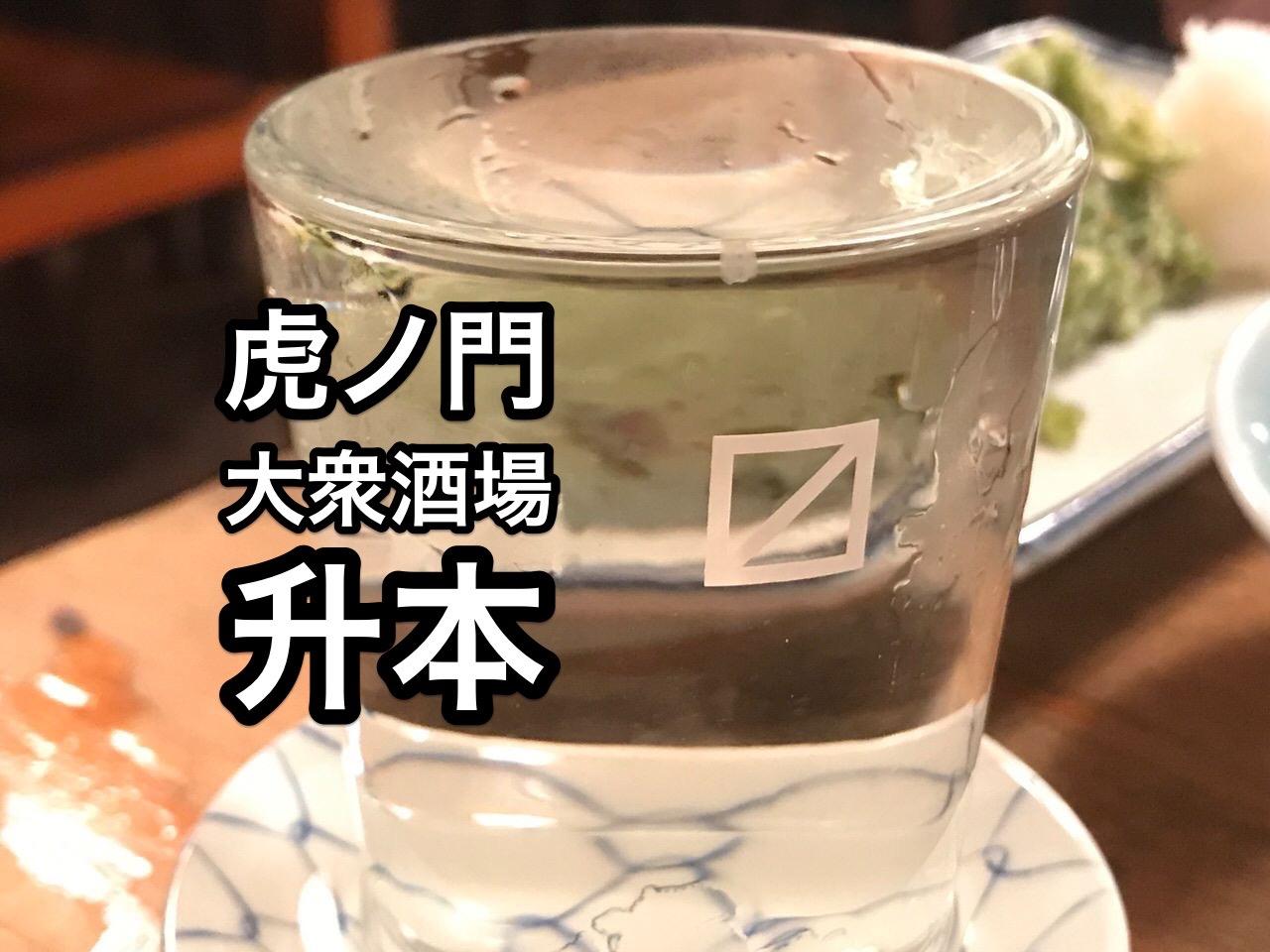 「升本」酒も肴もいい塩梅!老舗大衆酒場【虎ノ門】