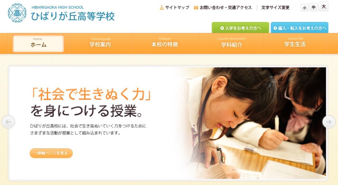 ひばりが丘高校「うどん部」吉田のうどんの店をオープン