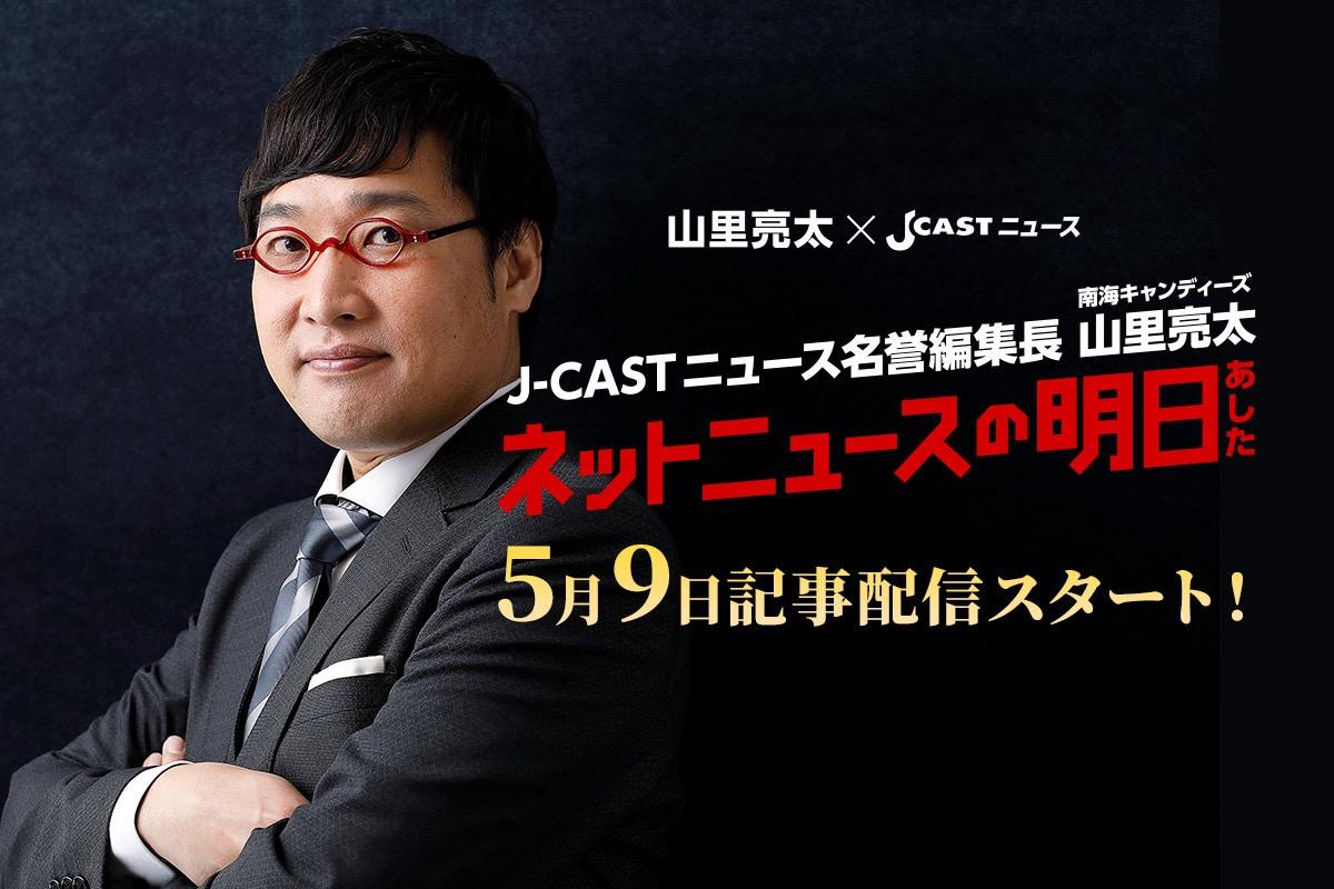 南キャン・山里亮太「J-CASTニュース」名誉編集長に就任
