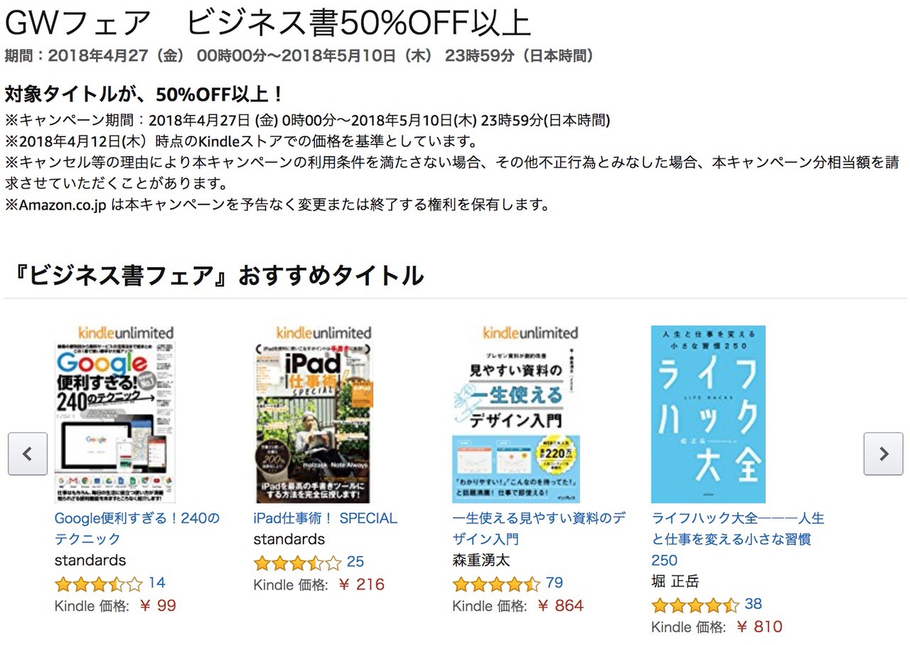 【Kindleセール】2,000冊以上が対象!「GWフェア ビジネス書50%OFF以上」 〜ライフハック大全、なるほどデザインなど
