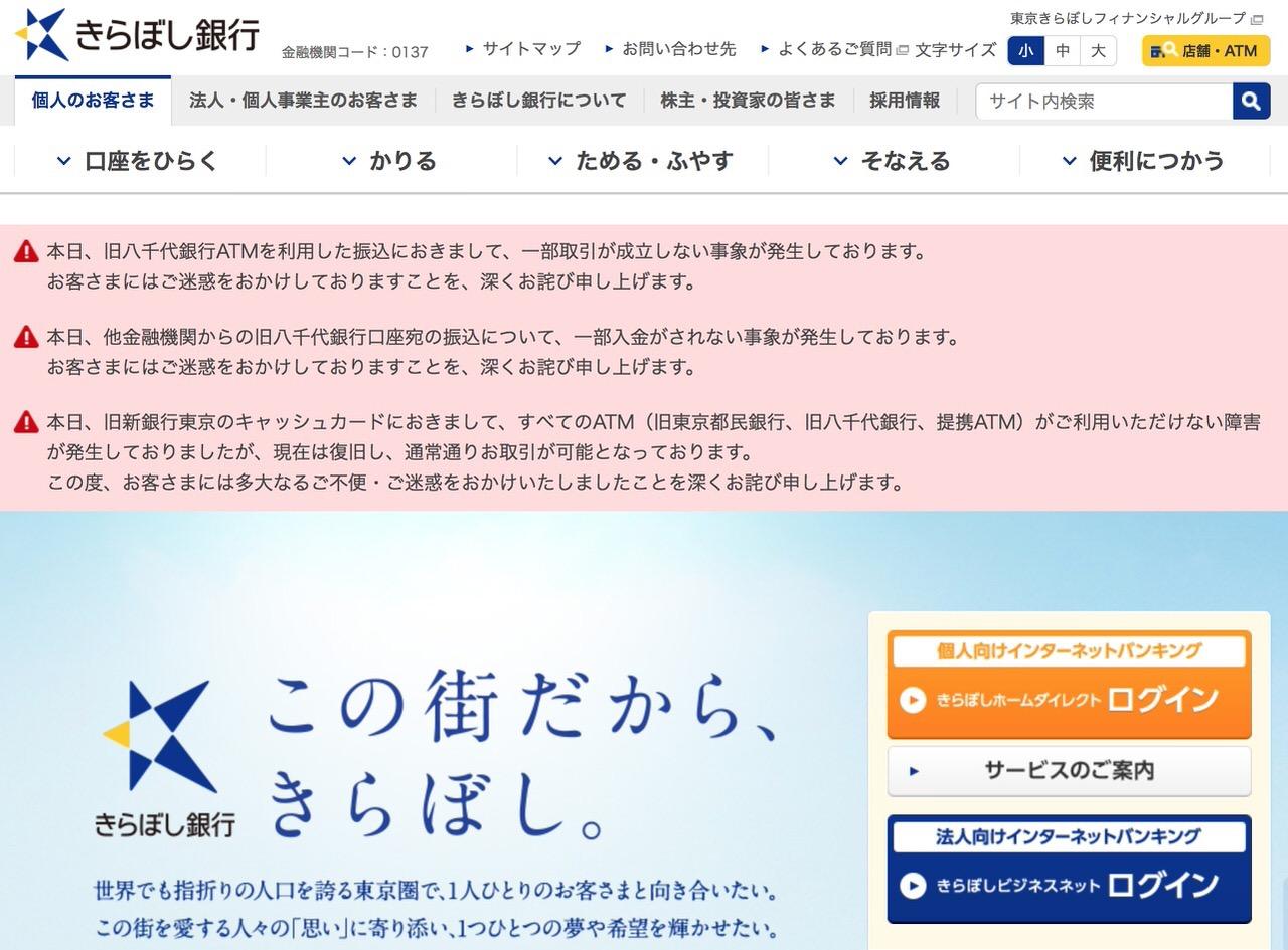 新銀行東京 + 八千代銀行 + 東京都民銀行 → きらぼし銀行