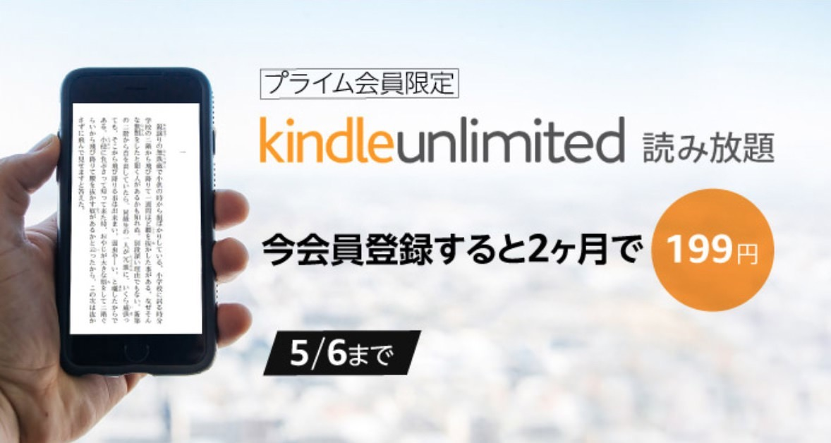 Kindle読み放題「Kindle Unlimited」今登録で2ヶ月199円キャンペーン実施中(プライム会員限定)