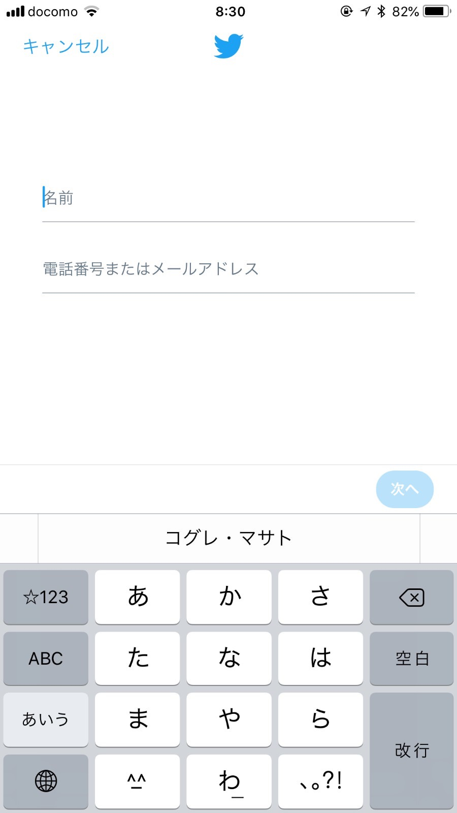 Twitter アカウント 文字列