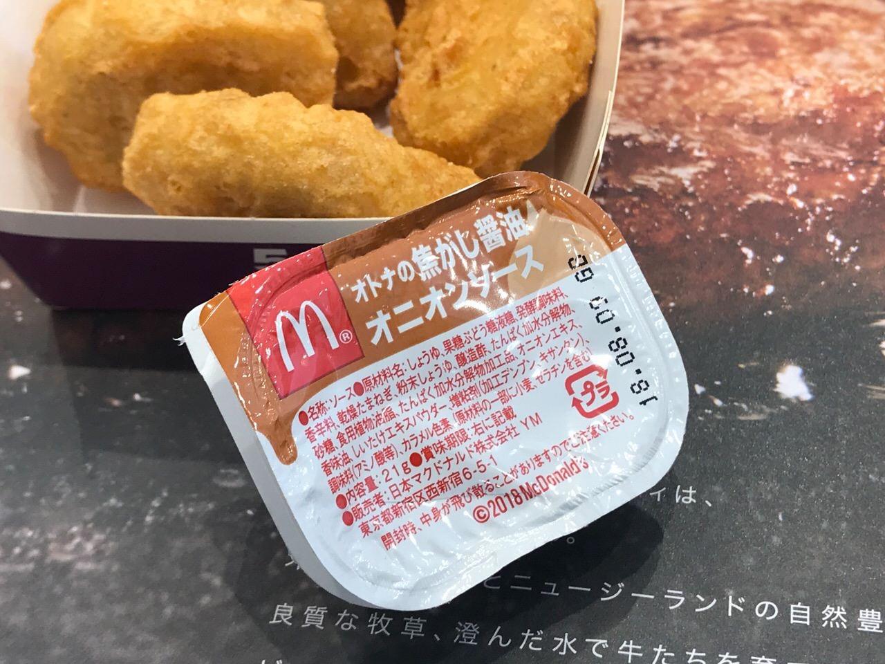 チキンマックナゲット限定ソース「オトナの焦がし醤油オニオンソース」