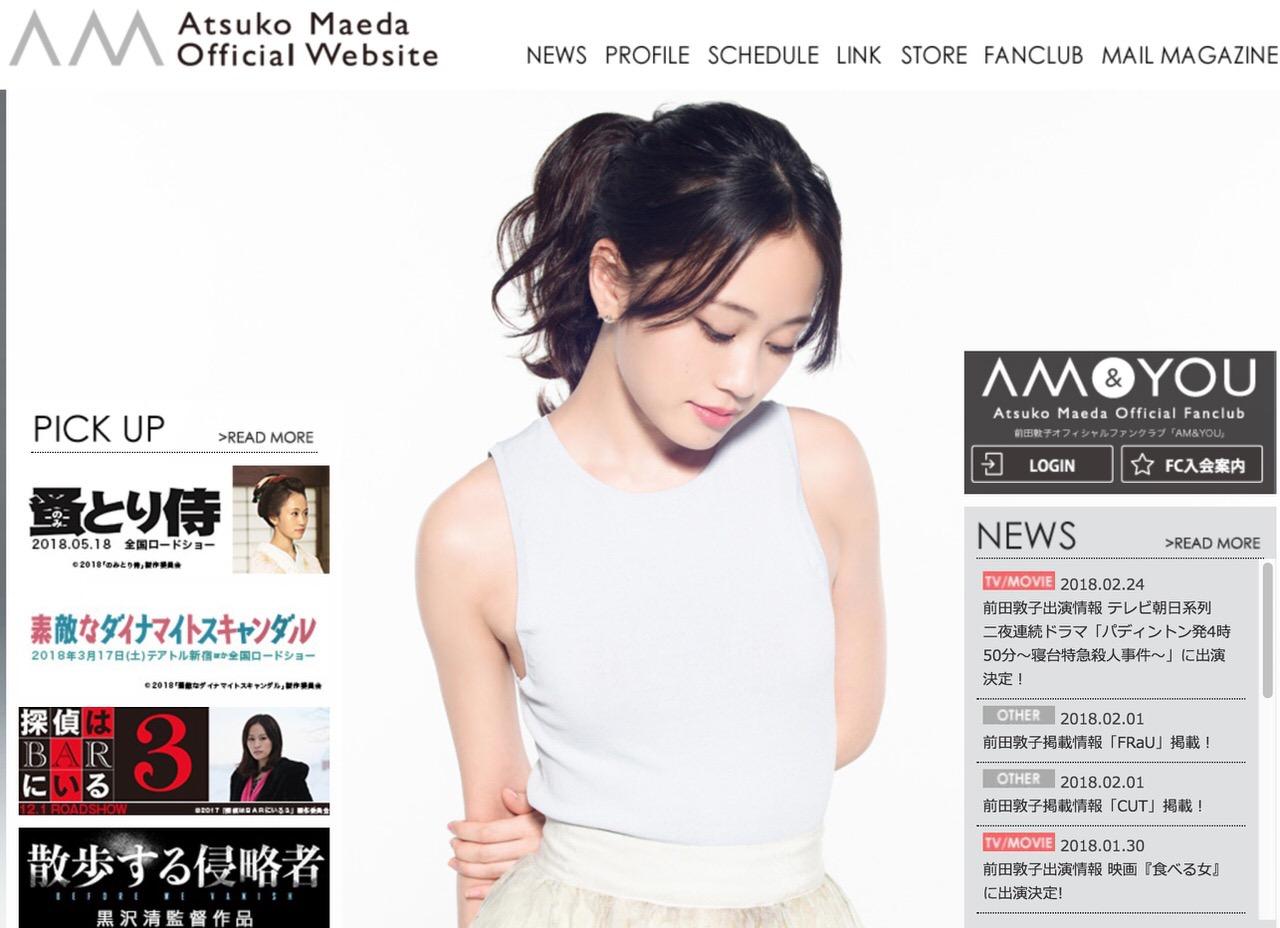 元AKB48前田敦子「ど根性ガエル」で共演の勝地涼と真剣交際