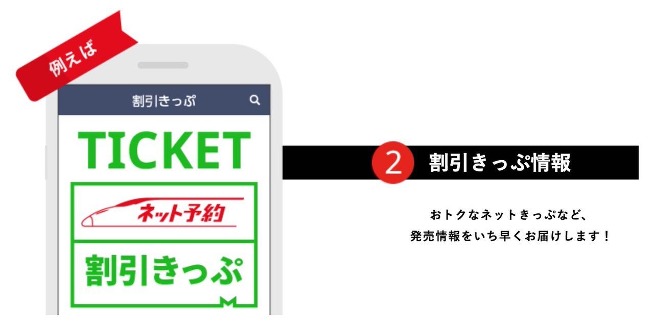 JR九州 LINE QRコード きっぷ購入