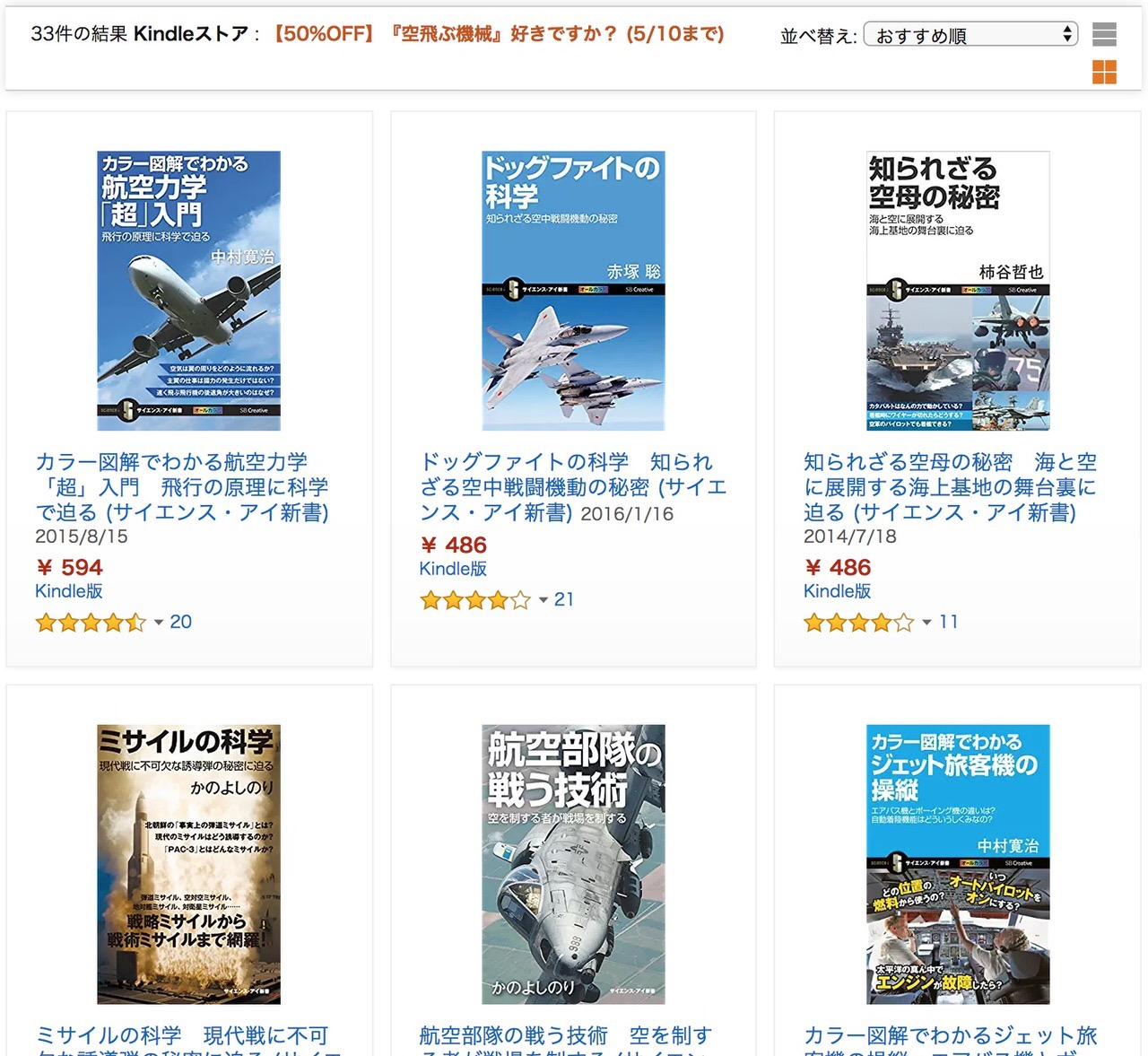 【Kindleセール】50%OFF「空飛ぶ機械」好きですか?(5/10まで)