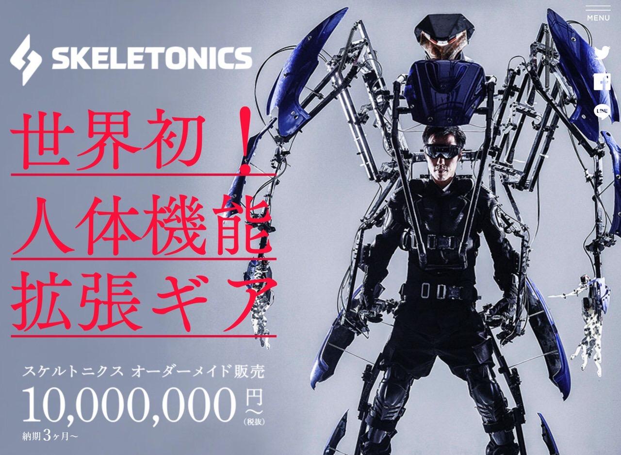 【動画】人体機能拡張ギア「スケルトニクス」