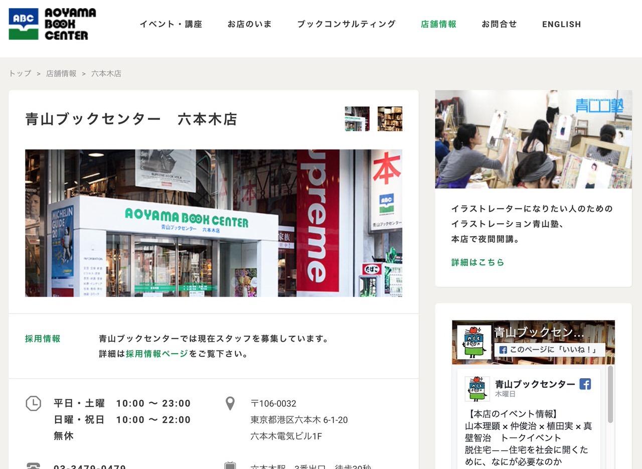 青山ブックセンター 六本木店 閉店
