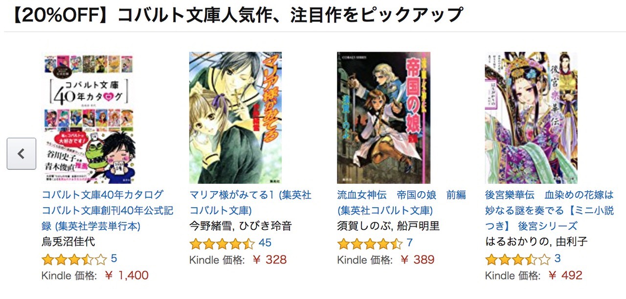 【Kindleセール】20%OFF「集英社コバルト文庫40周年記念キャンペーン 1156冊」〜須賀しのぶ「帝国の娘」「アンゲルゼ」など