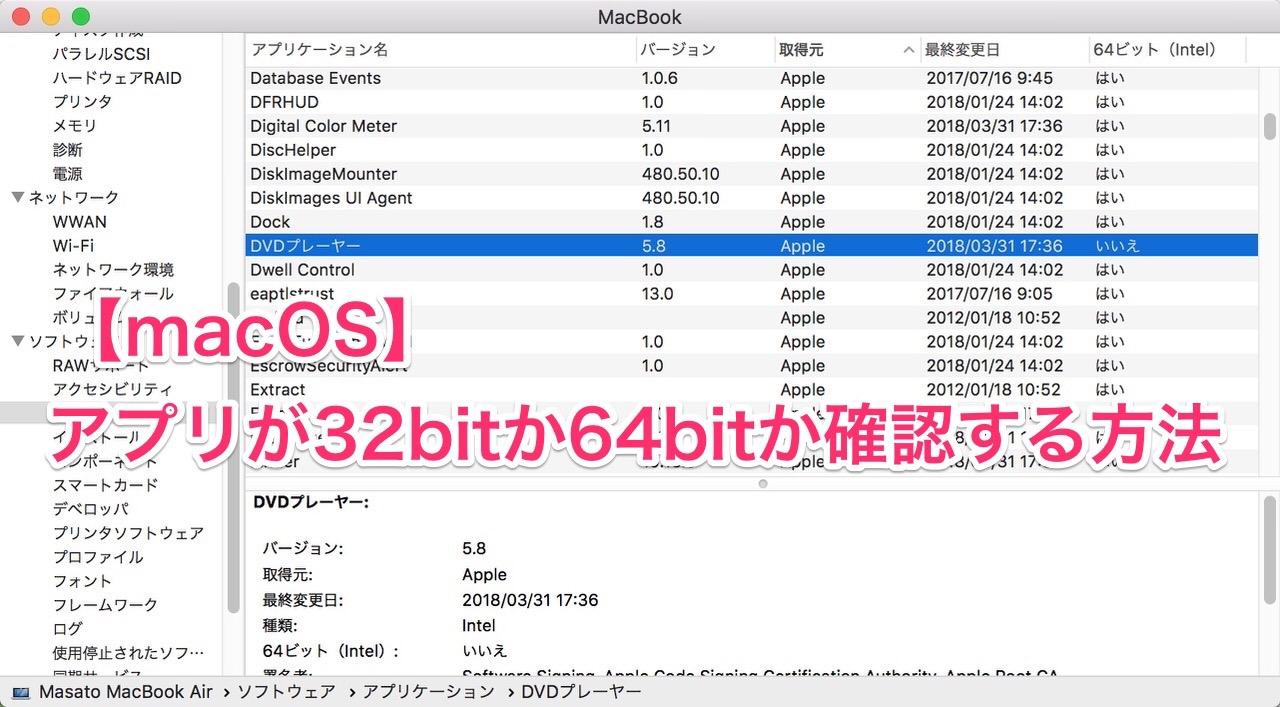 【macOS】アプリが32bitか64bitか確認する方法