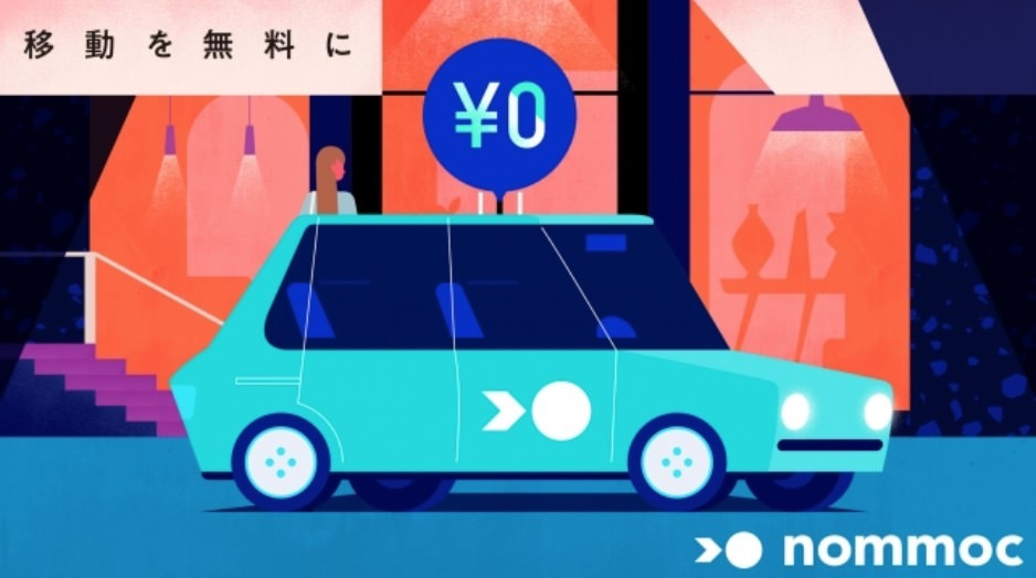 広告モデルによる無料タクシー「nommoc (ノモック) 」発表