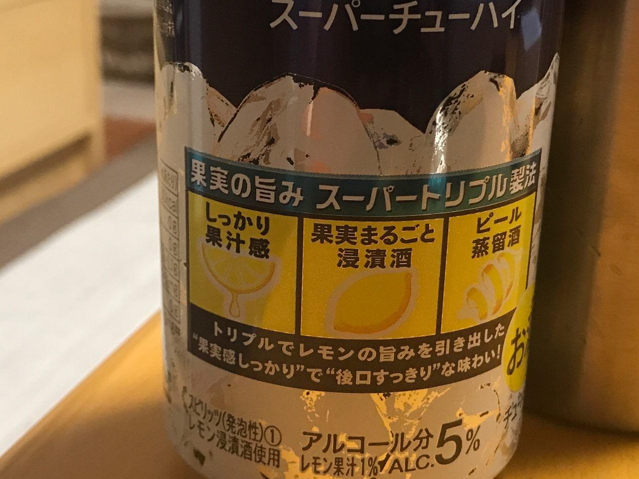 サントリースーパーチューハイ〈すっきりレモン〉
