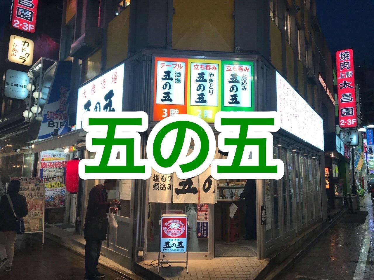 「大衆酒場 五の五 上野6丁目店」マルイ横の立ち呑み
