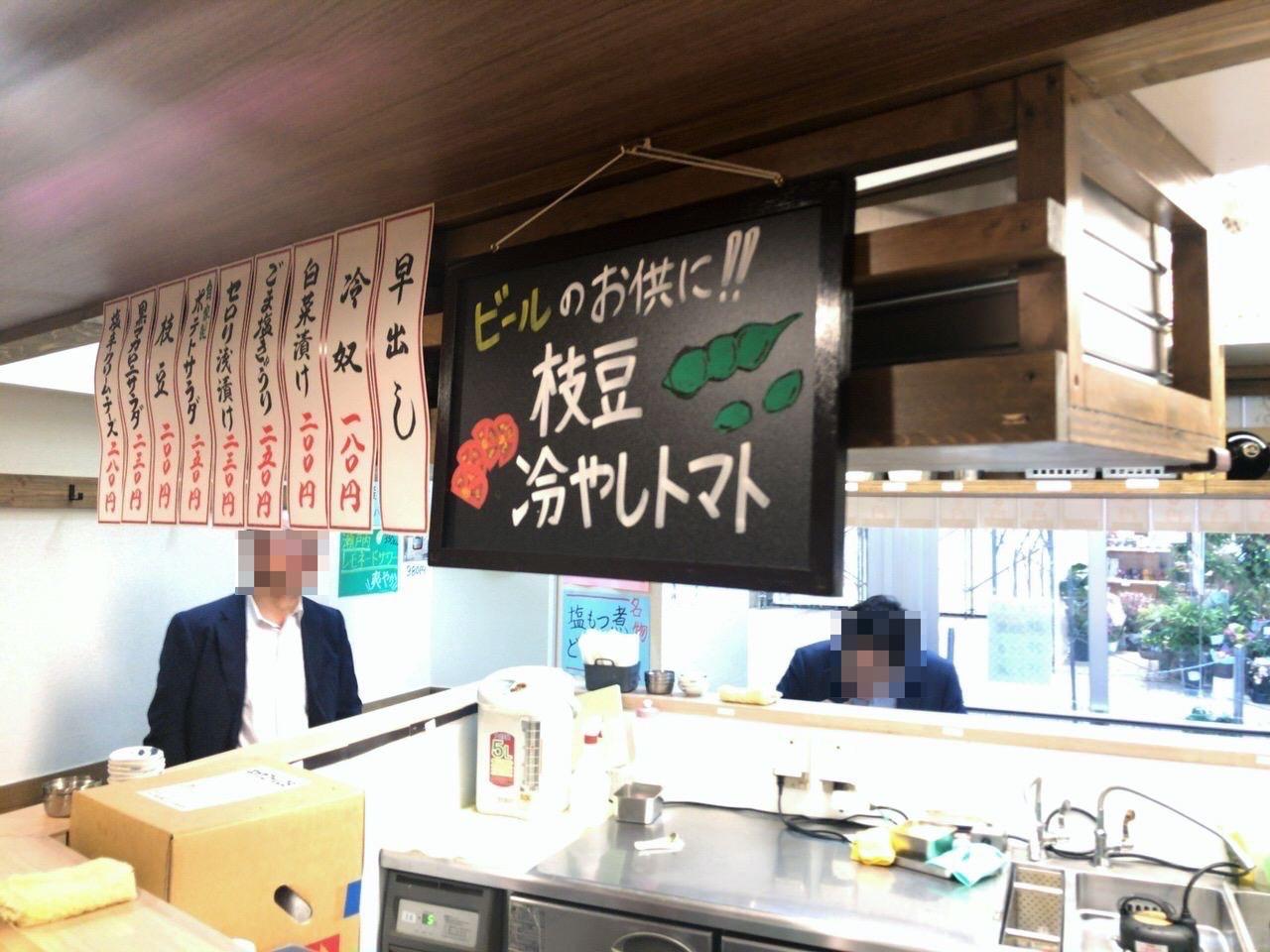 大衆酒場 五の五 上野6丁目店