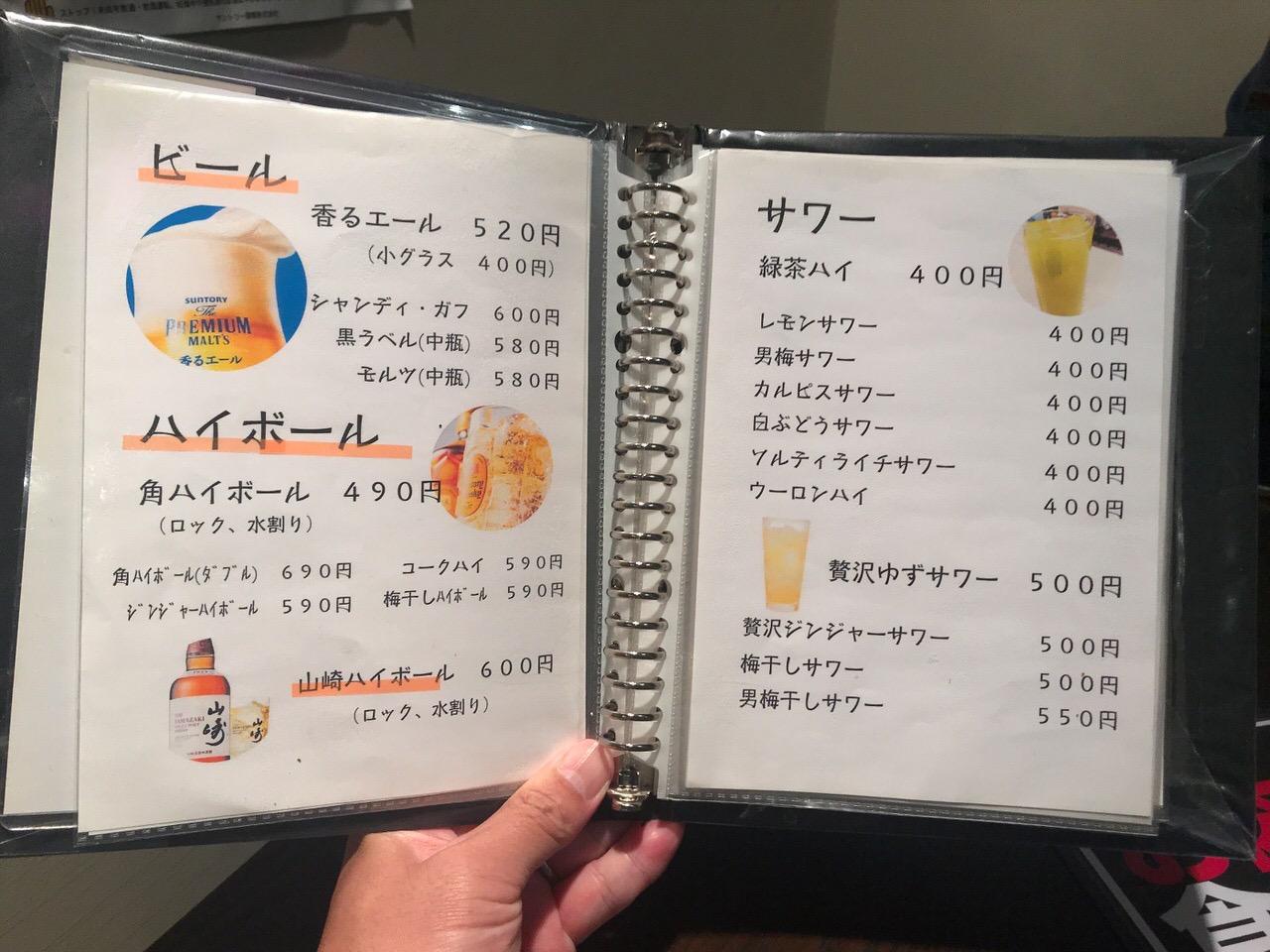 上野もと家 ハラミ 食べ放題 02