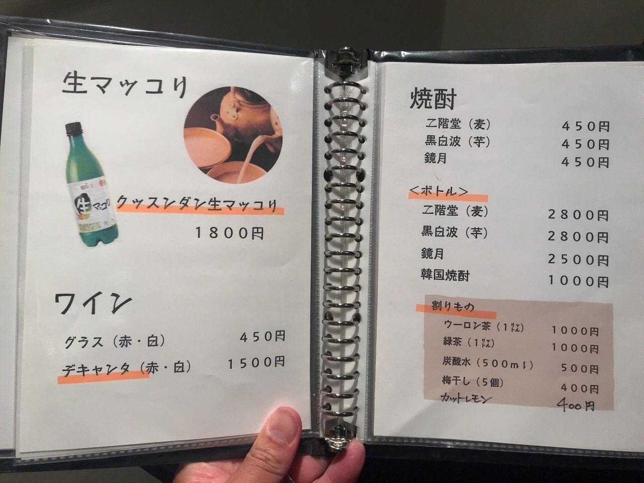 上野もと家 ハラミ 食べ放題 03