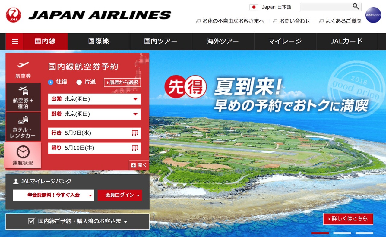 JAL、LCC新会社設立を発表