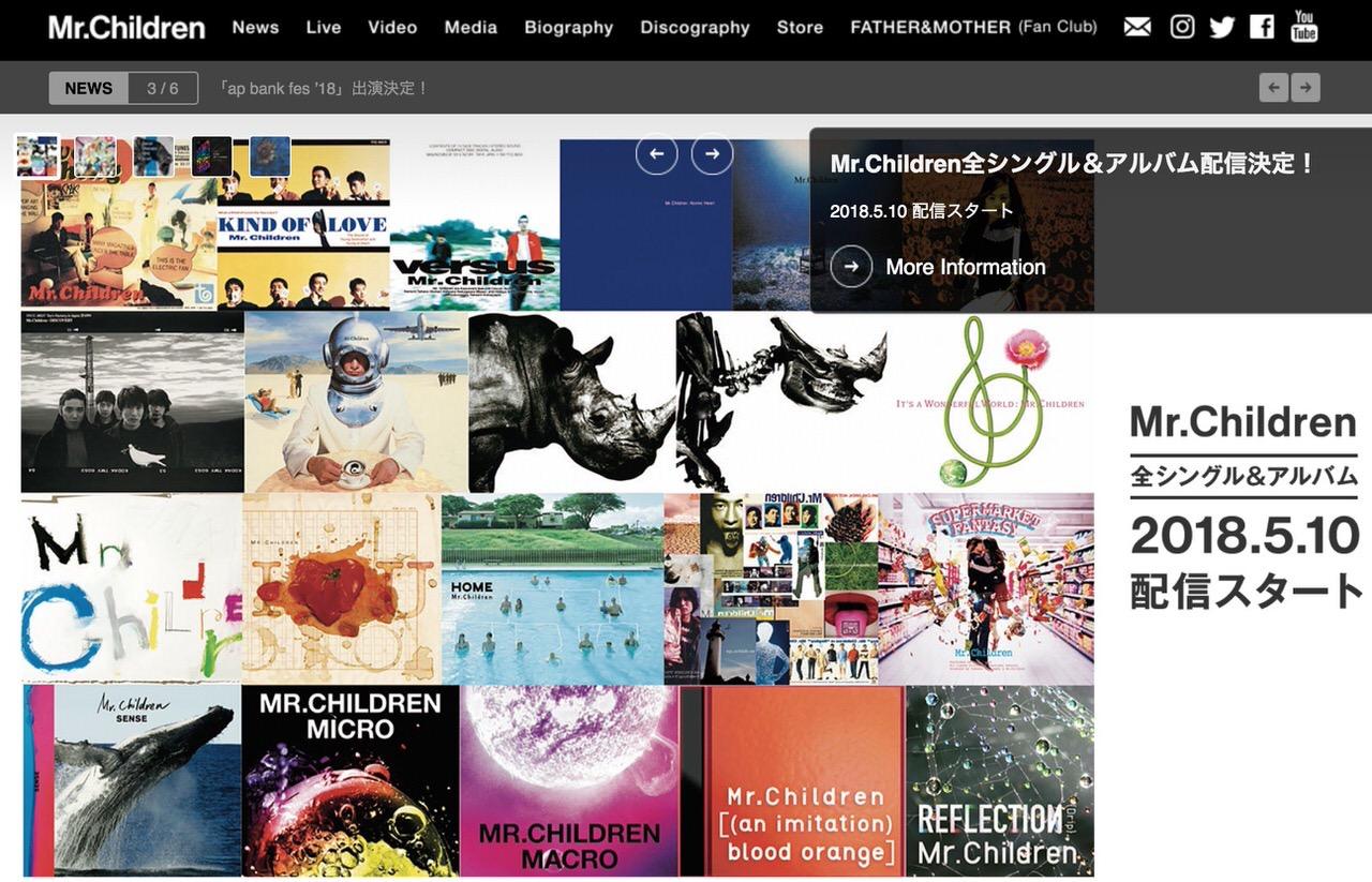 「Mr.Children」ダウンロード&サブスクリプション配信