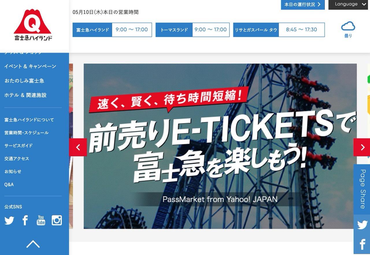 「富士急ハイランド」2018年7月中旬より入園料の無料化を発表