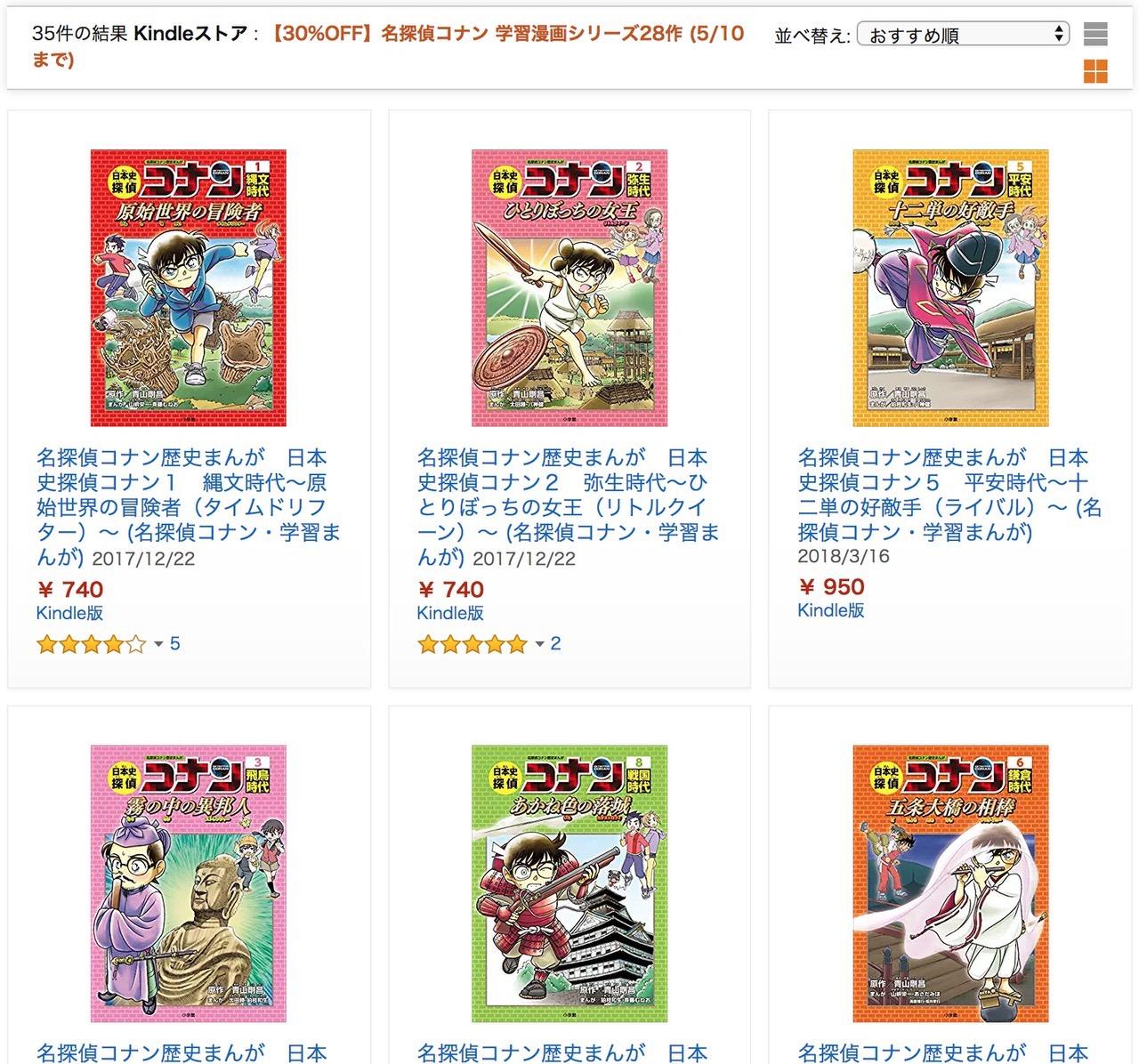 【Kindleセール】30%OFF「名探偵コナン 学習漫画シリーズ28作」(5/10まで)