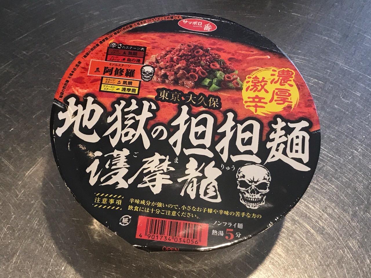 サッポロ一番「地獄の担担麺 護摩龍」はどれくらい辛いのか?