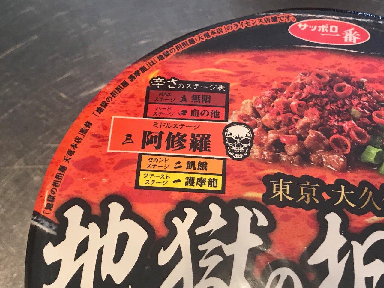 地獄の担担麺 護摩龍