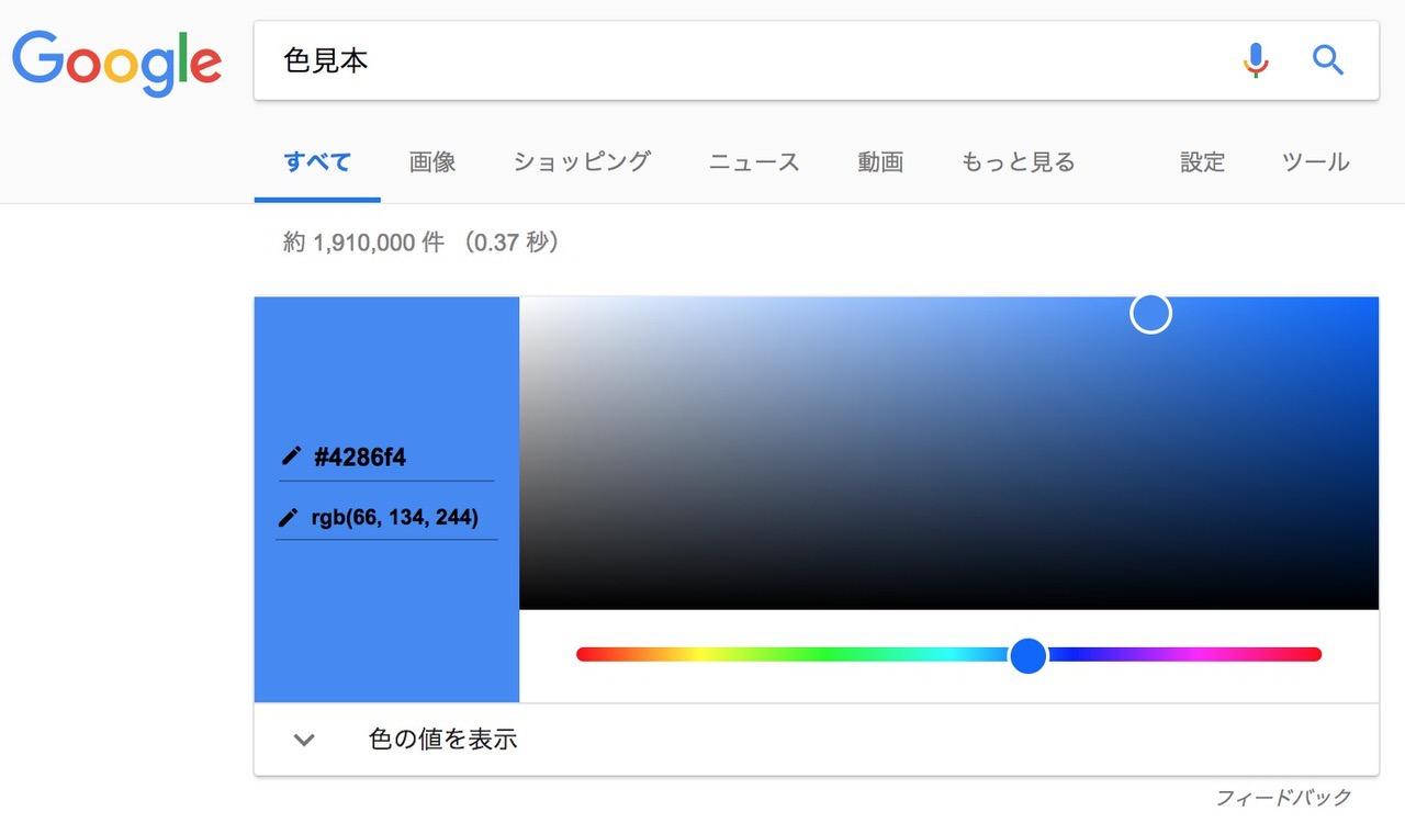 【色見本】カラーコードの抽出はGoogleが便利