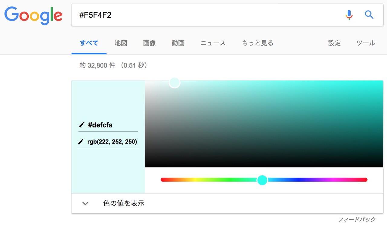 Google カラーコード