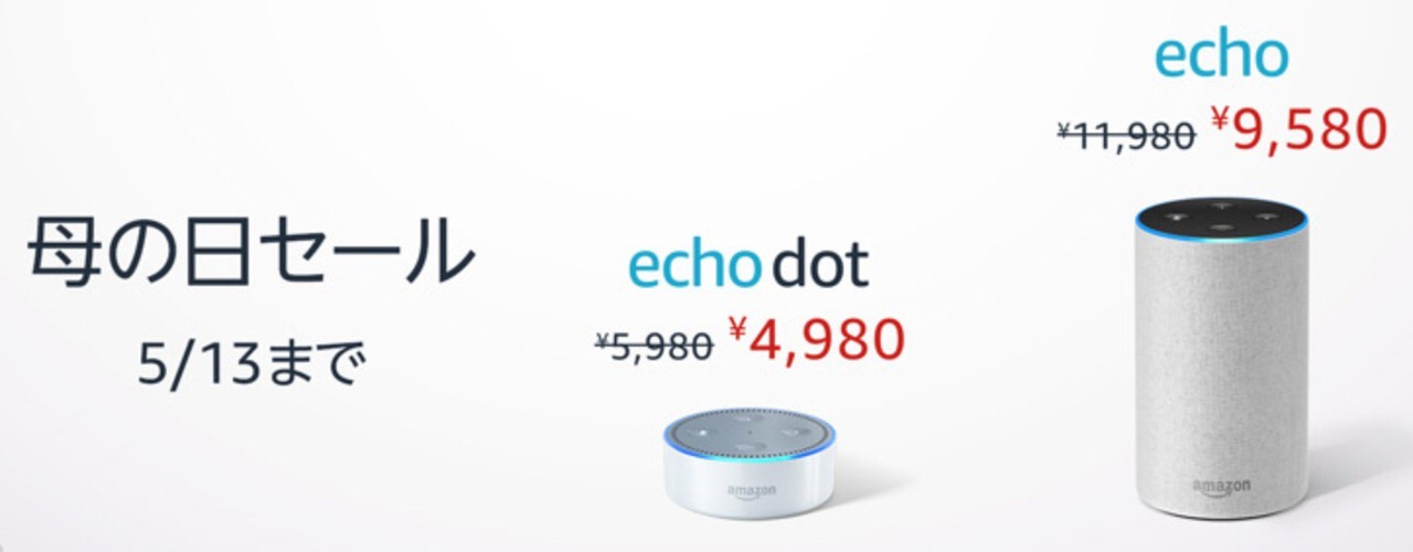 Amazon、母の日セールで「Amazon Echo/Echo Dot」最大2,400円オフ