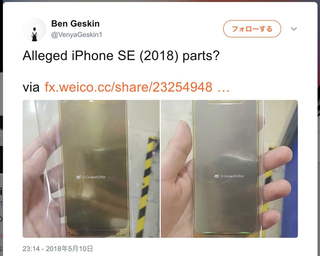 「iPhone SE2」のものと思われるiPhone Xのようなパーツが投稿される