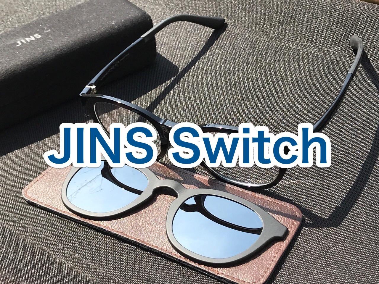 「JINS Switch(ジンズスイッチ)」簡単にサングラスにもなる2WAYメガネ【レビュー】