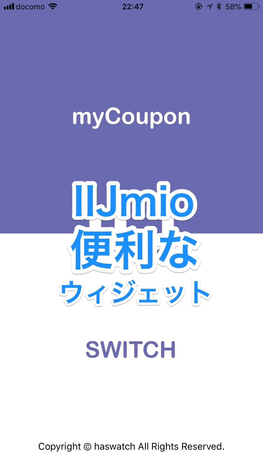 【IIJmio】クーポンの高速/低速の切り替えと残量が分かるiOS用ウィジェット