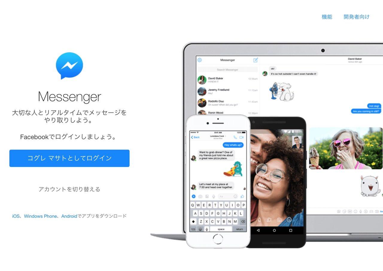 """Facebookメッセンジャー""""だけ""""を利用したいなら「messenger.com」が便利"""