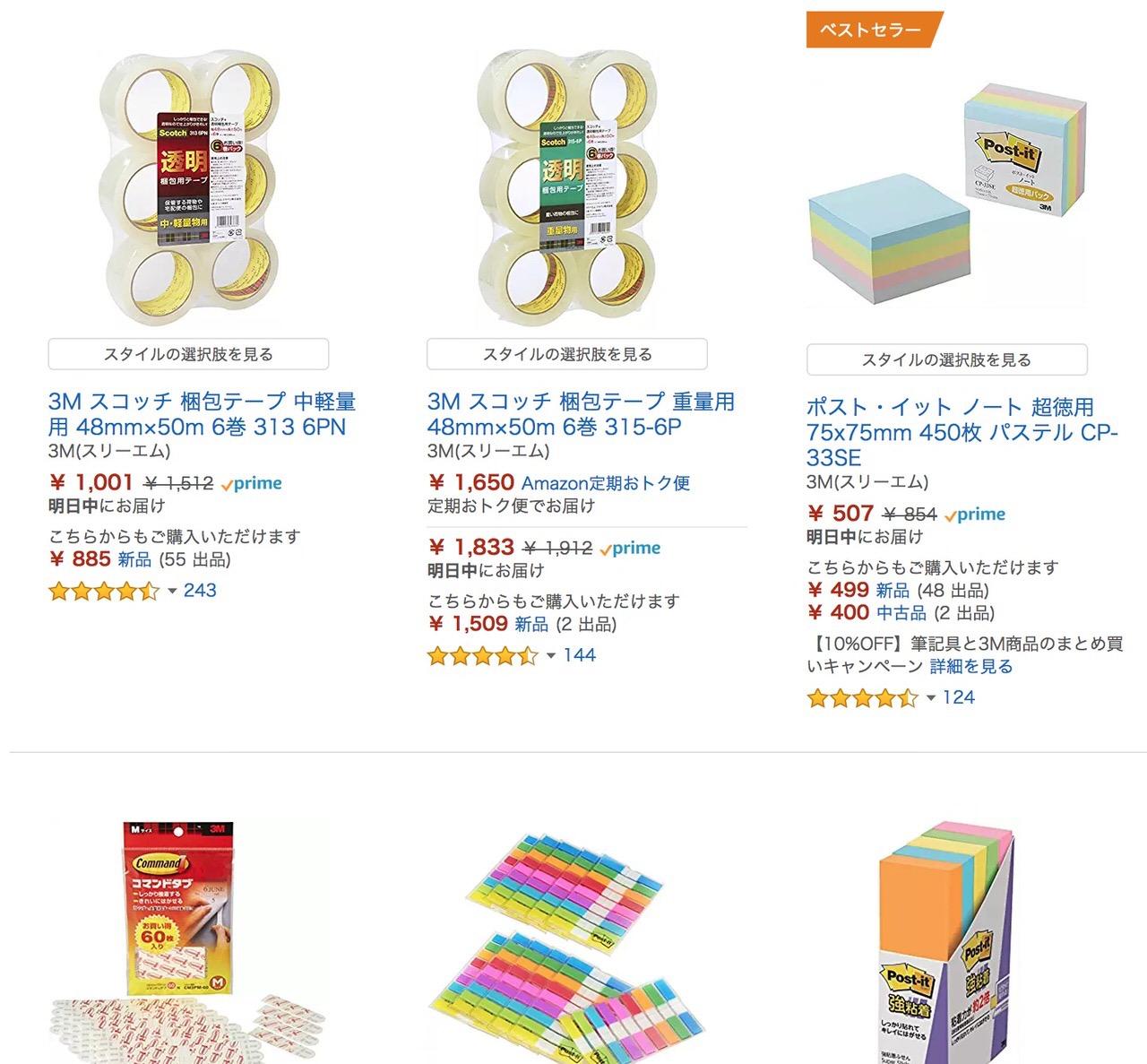 【20%OFF】Amazon「3Mの対象商品20%OFFキャンペーン」(5/31まで)
