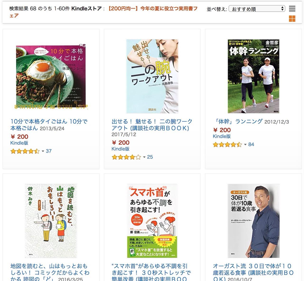 【Kindleセール】200円均一「今年の夏に役立つ実用書フェア」