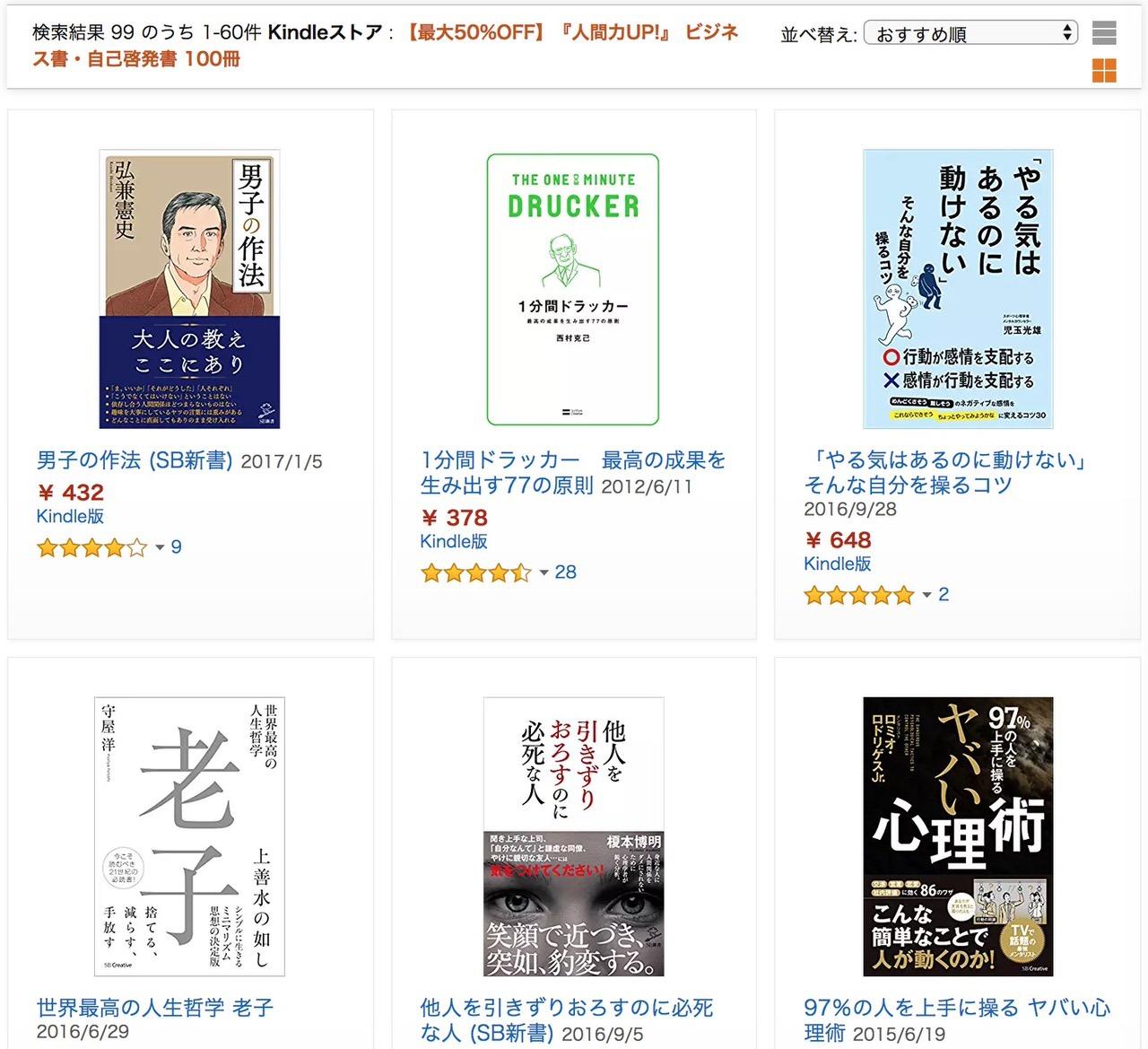 【Kindleセール】最大50%OFF「人間力UP!」ビジネス書・自己啓発書 100冊