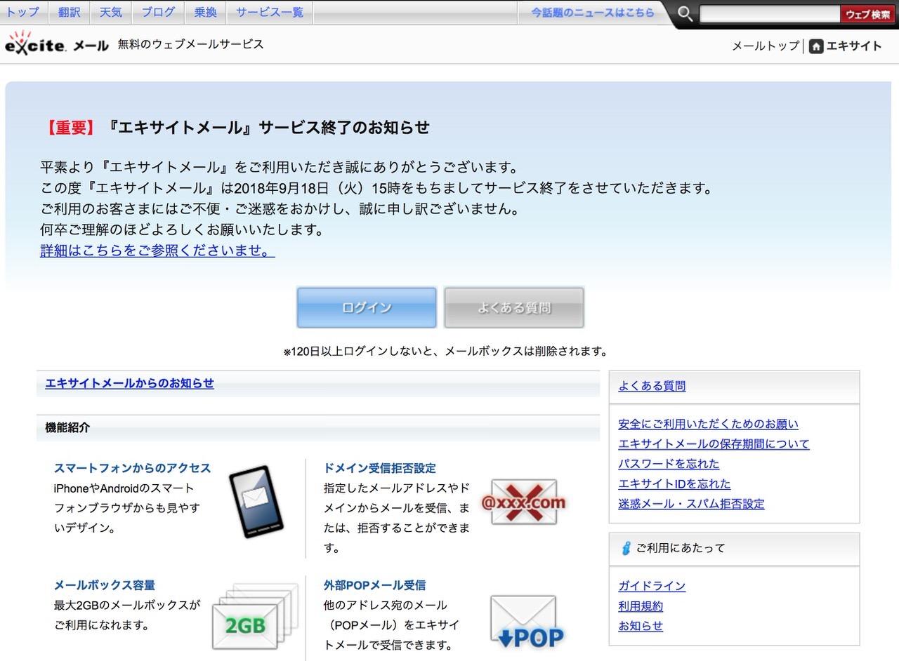 「エキサイトメール」サービス終了を発表