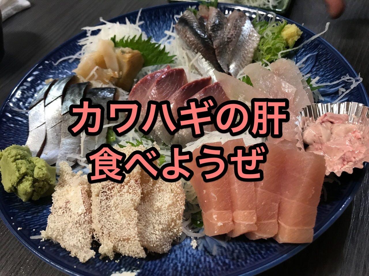 「居酒屋 たかまさ」高岡駅前できときとの刺身を食べよう