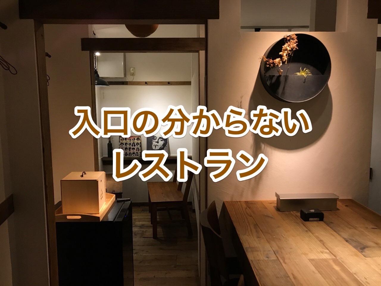 「二十三夜ごちそう」入口の分からない美味しいレストラン【五反田】