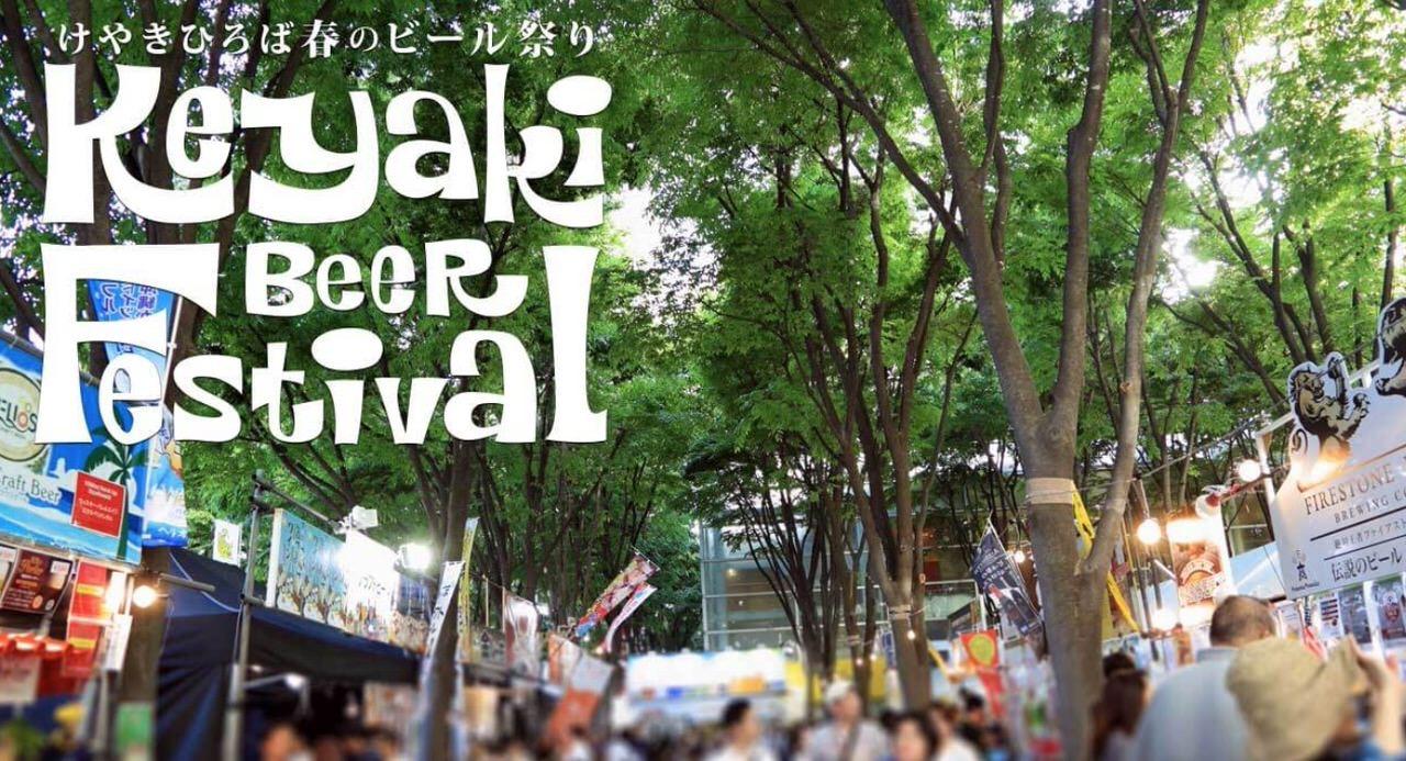 けやきひろば ビール祭り
