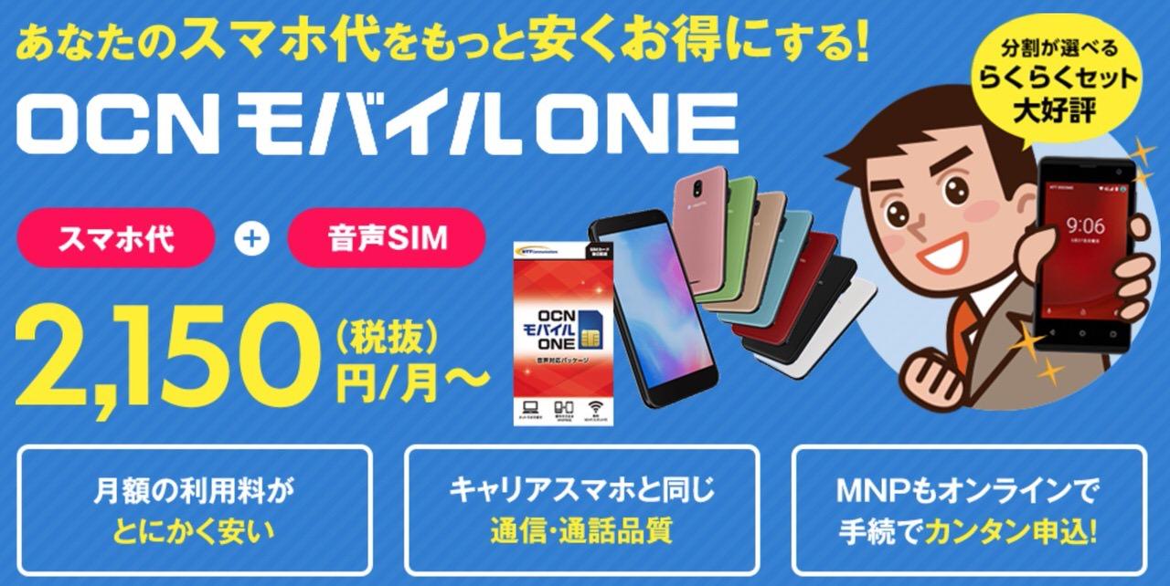 OCNモバイルONE、最大8,000円オフの「格安スマホ初夏のわくわくセール」開催