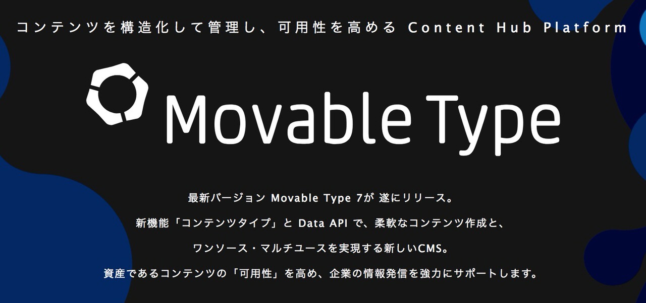 Movable Type 7