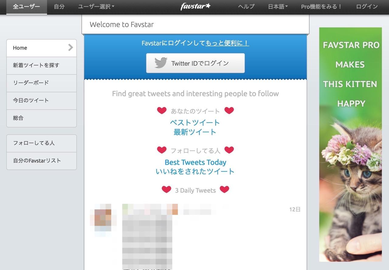 Twitter連携の老舗サービス「Favstar」「Klout」が終了へ