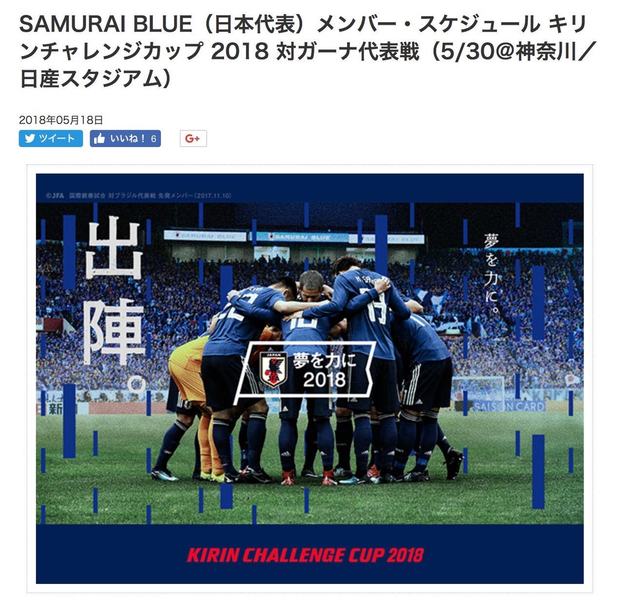 サッカー日本代表ガーナ戦メンバーが発表、平均年齢は?
