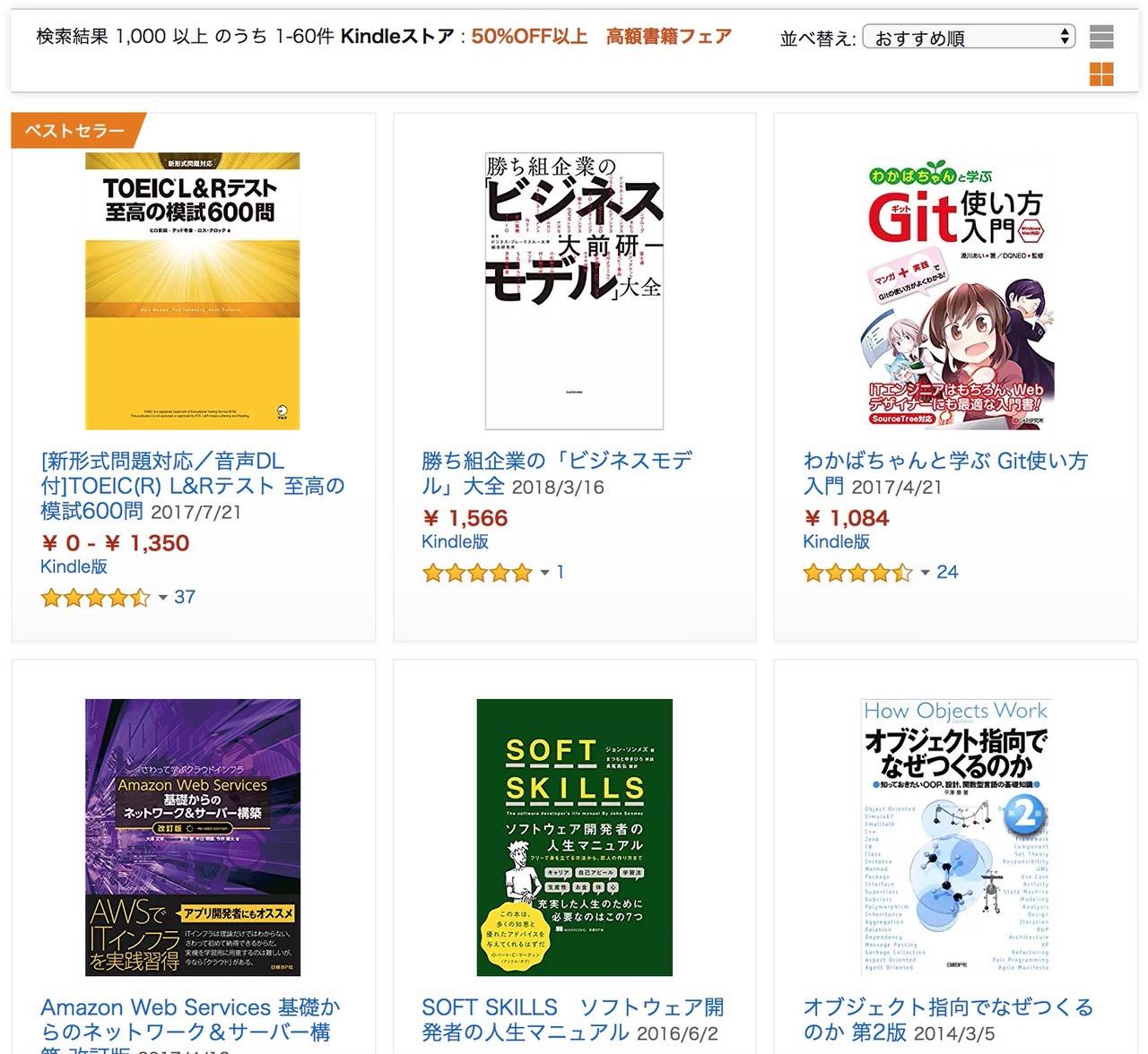 【Kindleセール】技術書多し!50%OFF以上「高額書籍フェア」(5/31まで)