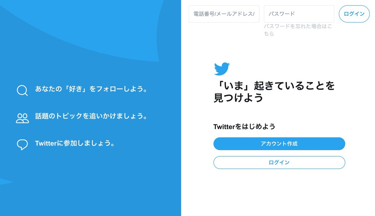 Twitterの動画をダウンロードする方法