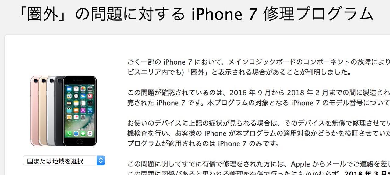 「圏外」の問題に対するiPhone 7修理プログラム
