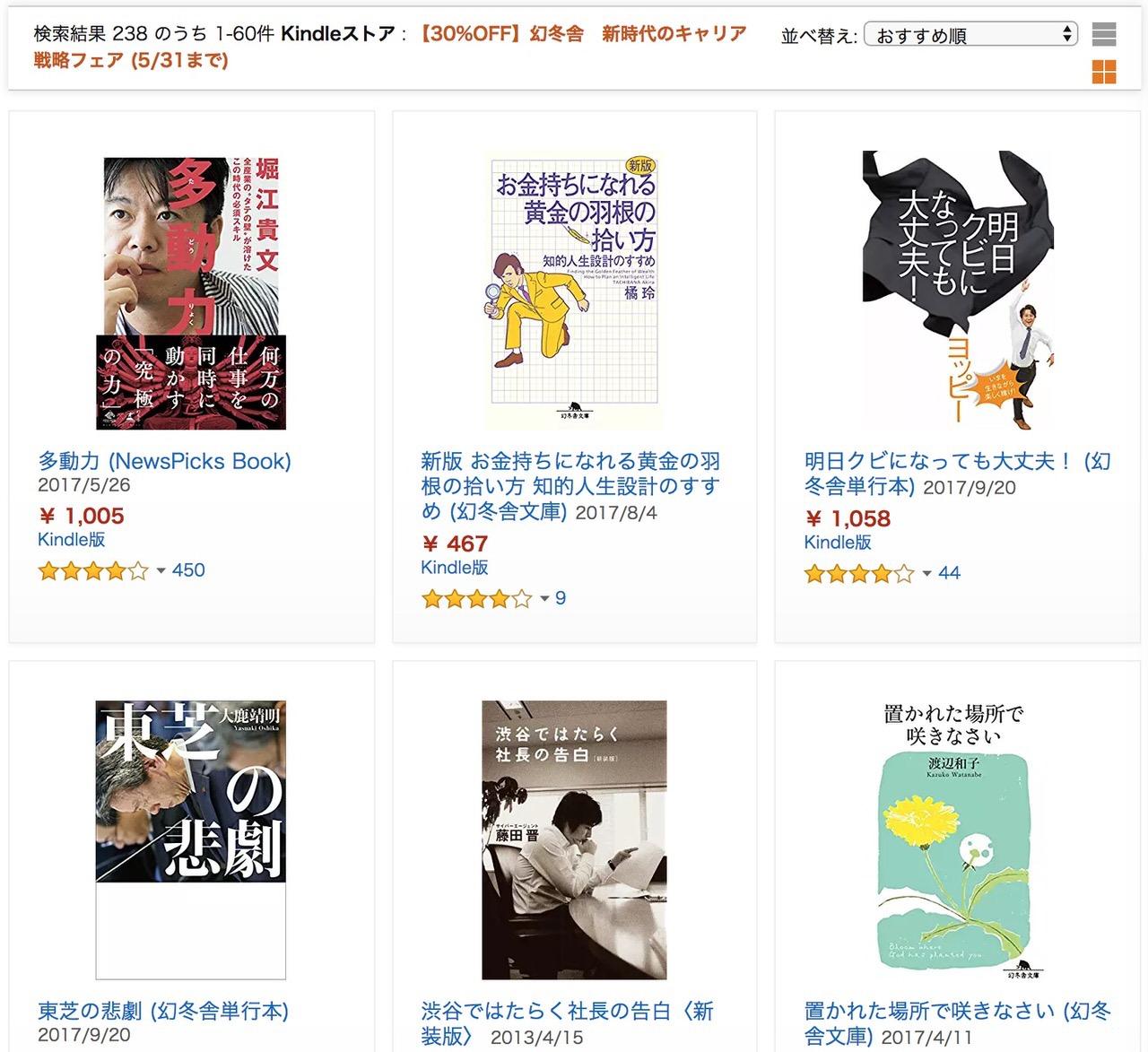 【Kindleセール】30%OFF「幻冬舎 新時代のキャリア戦略フェア」開催中(5/31まで)