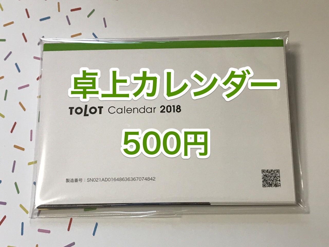 送料込み500円!スマホで作れる「TOLOT」卓上カレンダー